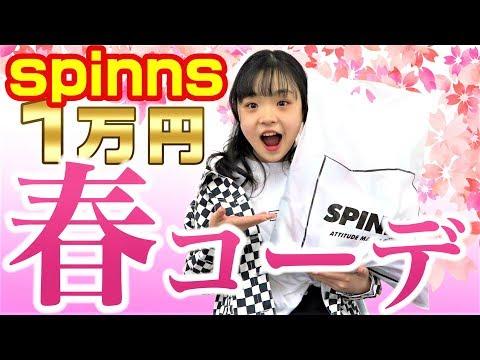【スピンズ】一万円春コーデ!