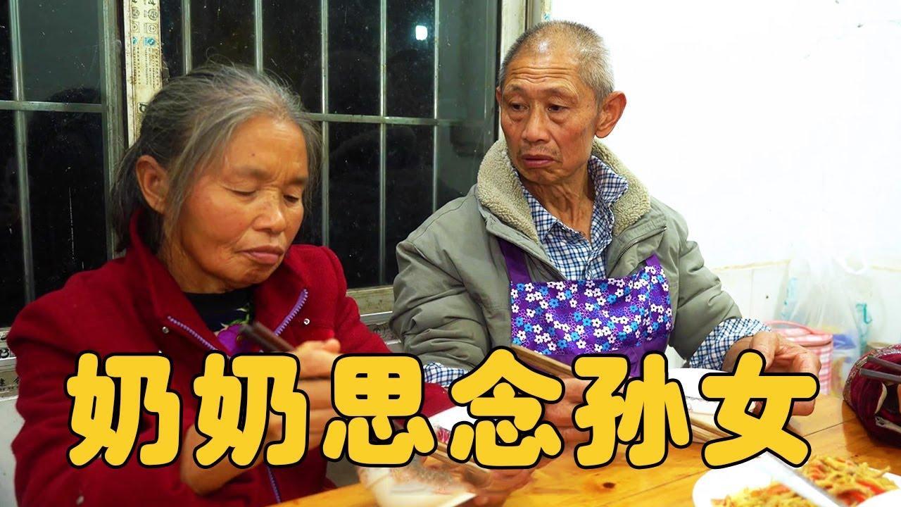 【农村四哥】70岁奶奶思念孙女了,直言吃饭都不香,样子看着真让人心疼