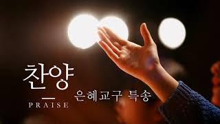 [특송] 위대하고 강하신 주님(몸찬양) - 서울김포영광…