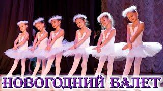 Детская школа балета Lil Ballerine. Новогоднее представление 2020. Лил Баллерин отчетный концерт.
