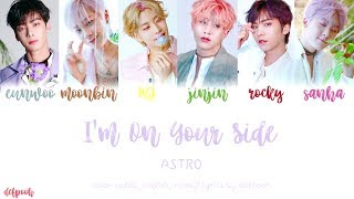I'm on your side - ASTRO (Color Coded Lyrics/Eng/Rom/Jpn)