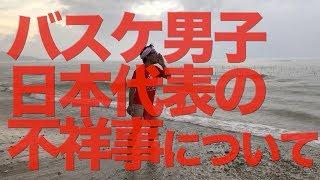 バスケ男子日本代表の不祥事について海に叫んだ【バスケ大好きせやろがいおじさん】