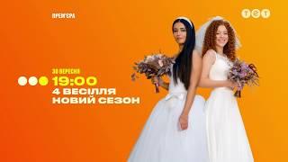 Четыре свадьбы - новый сезон на #ТЕТ