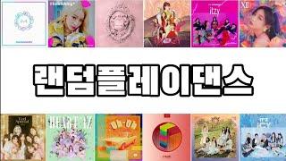 2019 여자 아이돌 히트곡 랜덤 플레이 댄스 9분