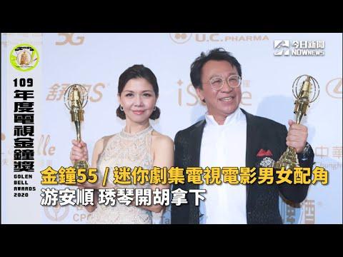 金鐘55/迷你劇集電視電影男女配角 游安順、琇琴開胡拿下