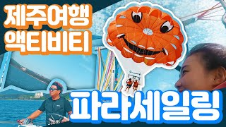 [제주한달살기] 제주해양레저 파라세일링 Jeju Par…