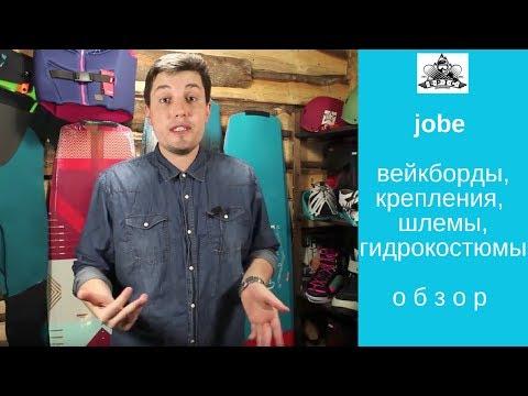 Jobe: вейкборды, крепления, жилеты, гидрокостюмы