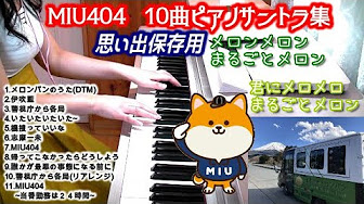 サウンド トラック miu404
