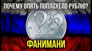 Фанимани: Почему опять поплохело рублю? - Москва 24