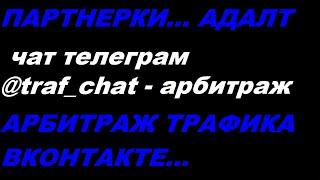 арбитраж трафика вконтакте ПАРТНЕРСКИЕ ПРОГРАММЫ