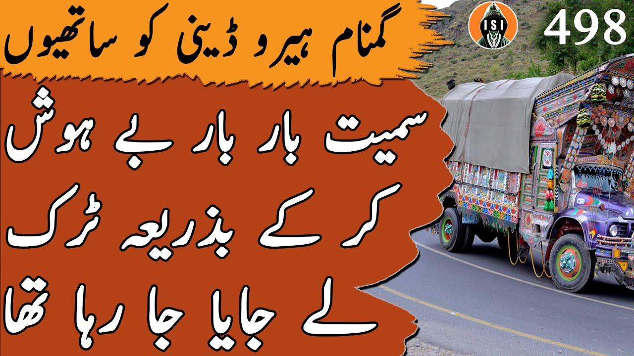 Download Urdu Story of Pak Spy Mr. Afzal - 0.2 - Episode 498 - ڈینی - ویرالائیڈ   Urdu - Hindi Story