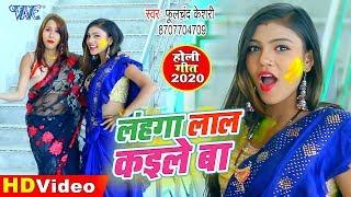 लहंगा लाल कइले बा | Phoolchand Keshri का हिट होली वीडियो सांग 2020 | Lahanga Lal Kaile Ba
