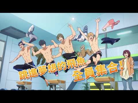 特別版 Free! -Take Your Marks- (Free! -Take Your Marks-)電影預告
