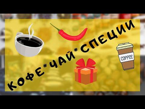 Магазин чая и кофе в Уфе. Букет из чая и кофе