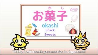 Snacks in Japanese! Snack! Snacks in Japanese is お菓子(OKASHI)! Learn Japanese Language!