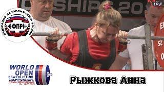 Рыжкова Анна. Чемпионат Мира по пауэрлифтингу 2017