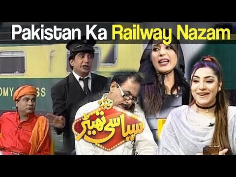 Pakistan ka Railway Nazam- 28 Aug 2017 - Express News