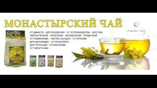 Монастырский чай - травы Кавказа