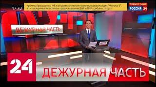 """Вести. """"Дежурная часть"""" от 7 августа 2019 года (17:30) - Россия 24"""