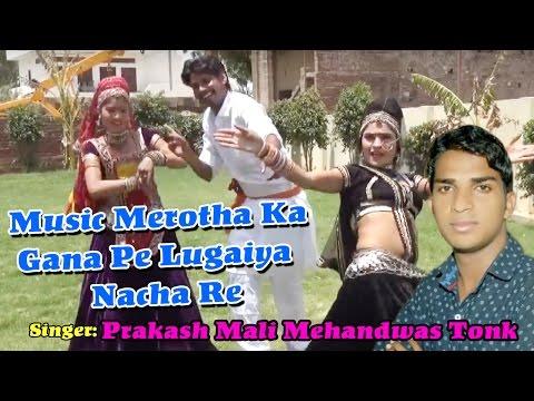 Music Merotha Ka Gana Pe Lugaiya Nacha Re // Rajasthani Top Song // Merotha Music