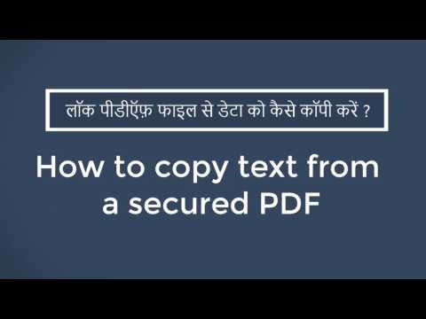 How To Copy Text From A Protected/secured PDF File | Lock PDF File Se Data Ko Kese Copy Karen