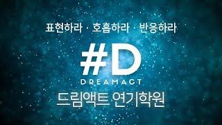 [강남연기학원] #드림액트 #연기학원  딱! 3가지만 신경쓰세요