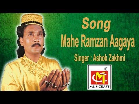 Mahe Ramzan Aa Gaya  ||  Ashok Zakhmi  ||  माहे रमज़ान आ गया  || आवाज़ अशोक ज़ख़्मी || मूसीक्राफ्ट