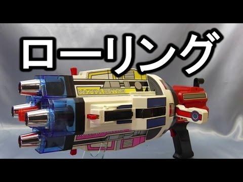 超新星フラッシュマン DXローリングバルカン Choshinsei Flashman  DX Rolling vulcan