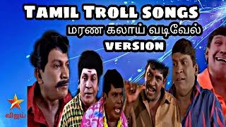 Tamil Troll songs   Vadivel counter || new Troll Video vadivel counter || Troll Video || Ethics of C