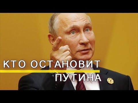 Кто остановит Путина?