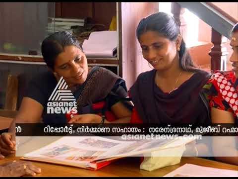 Kudumbasree Marriage Bureau Madikkai, Kasaragod | Malabar Manual 24 SEP 2018
