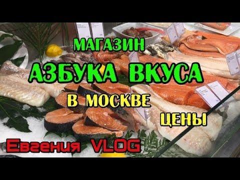 #492 Зашли в магазин АЗБУКА ВКУСА в Москве   ЦЕНЫ на продукты