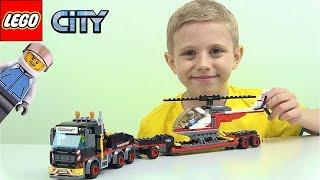 ЛЕГО СИТИ Грузовик для перевозки тяжёлых грузов и ВЕРТОЛЁТ 60183   Собераем LEGO City с Даником