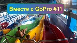 Вместе с GOPRO #11