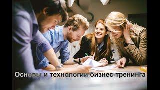 Основы и технологии бизнес тренинга Л1 Ч1