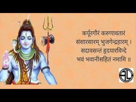 Karpoor Gauram Ringtone With Free Download Link Youtube