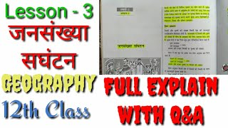 जनसंख्या संघठन Full Lesson Summary & Question and Answer of 3rd Geography Lesson 12th Class & for GK
