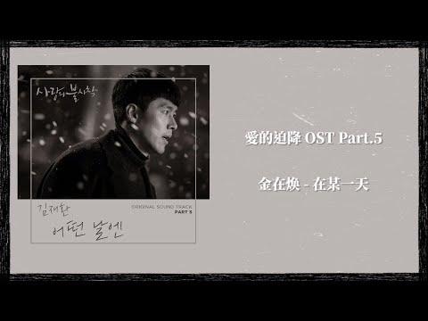 【愛的迫降OST】金在焕 KIM JAEHWAN - 在某一天 Someday【韓中歌詞】