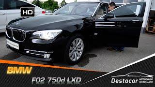 покупка BMW 750LXd в Германии, автомобили из Германии(На нашем канале мы подробно рассказываем о немецком автомобильном рынке. Осмотры, тест-драйвы, покупка..., 2015-07-24T04:32:50.000Z)