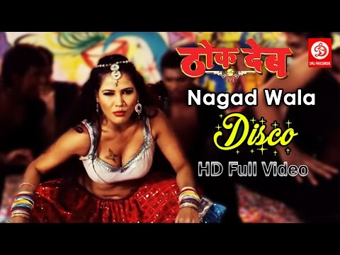 Nagad Wala Disco | Full Video Song | Thok Deb | Pawan Singh | Sidhant Madhav & Kalpana