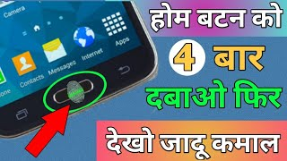 3 Secret Trick For All Android Phone !! Hindi 2018 || By Hoga Toga