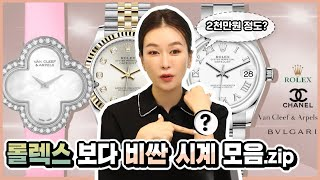 EP92 – 쇼쇼언니 소장 시계 /샤넬/롤렉스/데이저스…