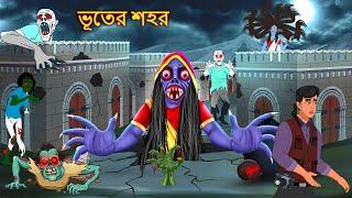ভূতের শহর   Bangla Golpo   Bangla Ghost Stories   Cartoon In Bangla   Bengali Stories