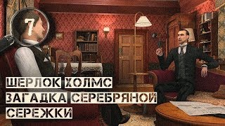 Элементарно! ▷ Шерлок Холмс: Загадка серебряной сережки