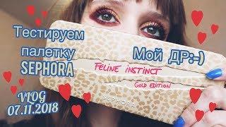 VLOG. Тестируем палетку Feline Instinct GOLD EDITION от SEPHORA/Мой ДЕНЬ РОЖДЕНИЯ:-)/07.11.2018=^.^=