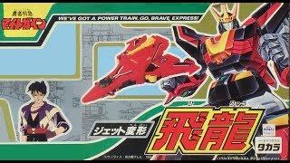"""勇者特急マイトガイン玩具シリーズ [ジェット変形 飛龍]です。 Brave Express Might Gaine Toy series [Jet Changer """"hiryu""""] 1993年 TAKARA(現タカラトミー)..."""