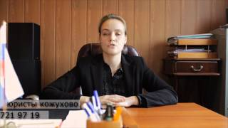 Юрист по жилищным вопросам в Кожухово т. 8 499 721-97-19