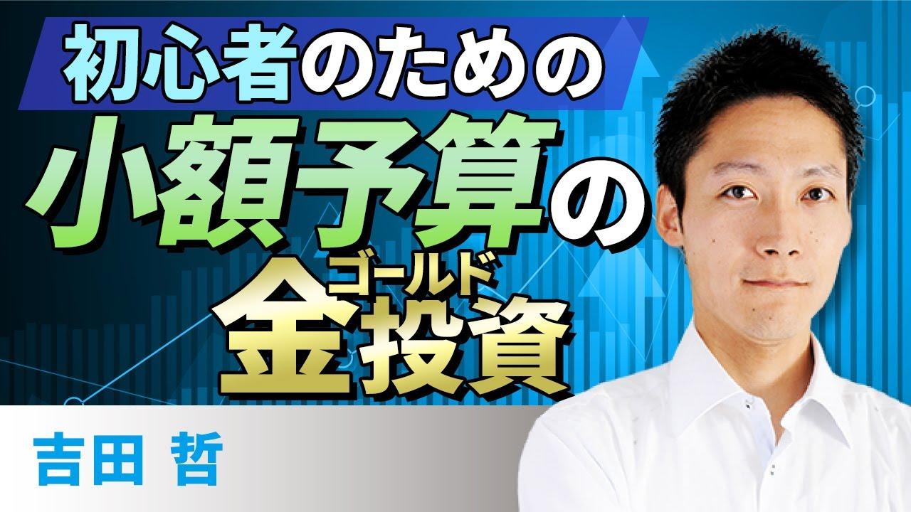 【コモディティ投資】初心者のための、小額予算の金(ゴールド)投資(吉田 哲)