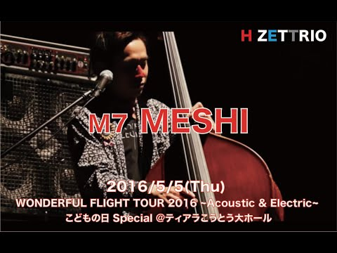 M7 MESHI_WONDERFUL FLIGHT TOUR 2016 〜Acoustic & Electric〜 こどもの日 Special