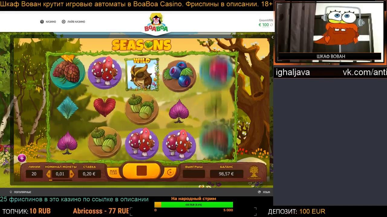 промо код в казино boaboa